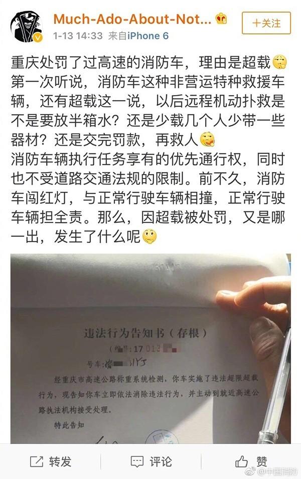 中國重慶市開罰消防車超載,引發民眾憤怒。(圖擷取自網路)