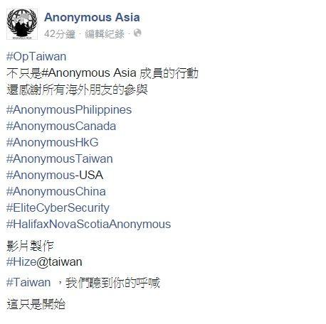 國際駭客組織匿名者亞洲支部於臉書發文,表示癱瘓台灣教育部網站的行動,「這只是開始」。(圖擷取自臉書)
