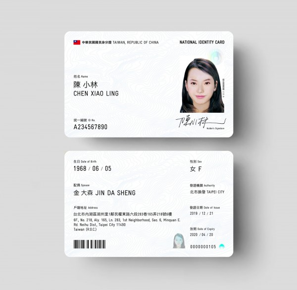 新版身分證設計票選出爐!由設計師魯少綸作品「形|SHAPE」拿下最大獎「設計獎」。(圖取自活動網站)