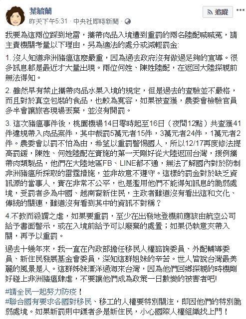 葉毓蘭教授19日在自己臉書帳號發表對中配因攜帶肉品來台,遭罰20萬元的看法。(圖擷取自臉書)