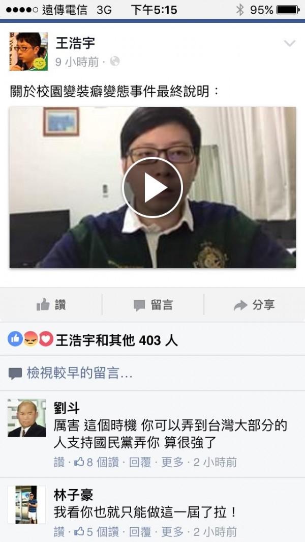 議員變裝闖校園? 王浩宇、詹江村fb互打臉。
