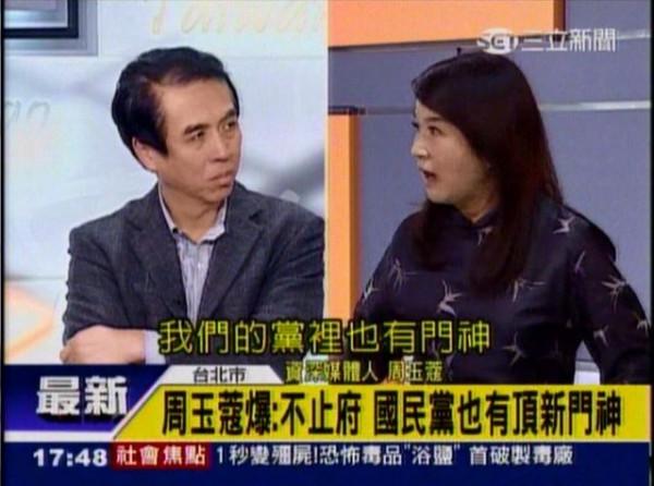 周玉蔻(右)說,國民黨中央曾打很多電話給名嘴,要求對頂新手下留情。(圖擷取自三立新聞)