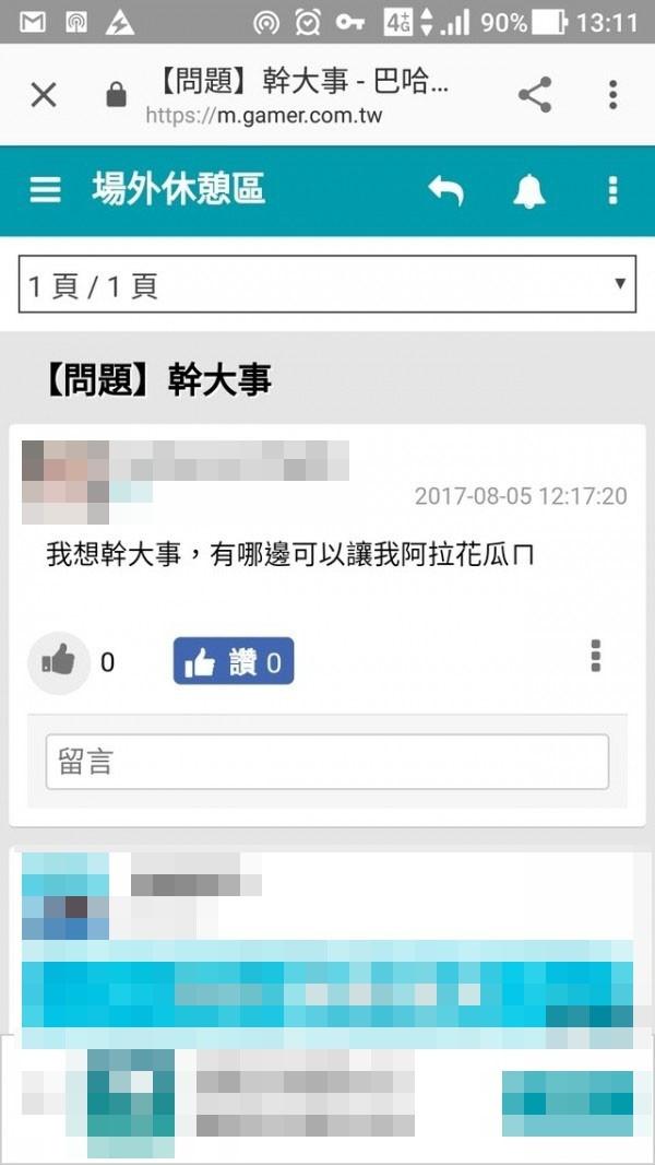 男子上網PO文「我想幹大事,有哪邊可以讓我阿拉花瓜ㄇ」,被依恐嚇公眾罪嫌起訴。(資料照)