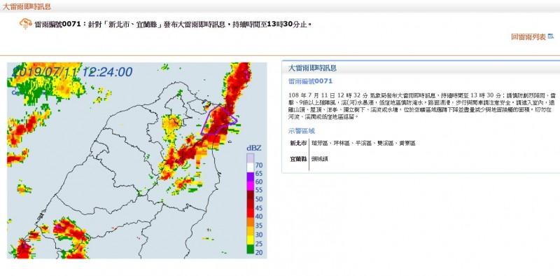 新北市、宜蘭縣加發大雷雨即時訊息,時間將持續至下午1時30分。(圖翻攝自中央氣象局官網)