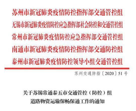江蘇省蘇貞、無錫、常州、泰州、南通5個地級市罕見發表聯合聲明。(圖取自微博)