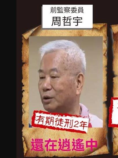 涉都更弊案判刑定讞, 前監委周哲宇拘提無著遭通緝。(翻攝黃國昌臉書)