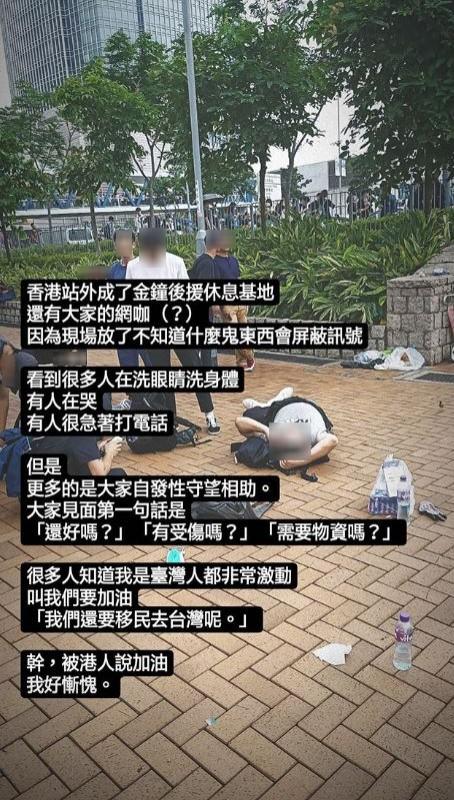 1名參與香港反送中抗議的台灣張姓網友在Instagram限時動態上,記錄了今日反送中抗爭的過程。(圖擷取自carey011677 Instagram)