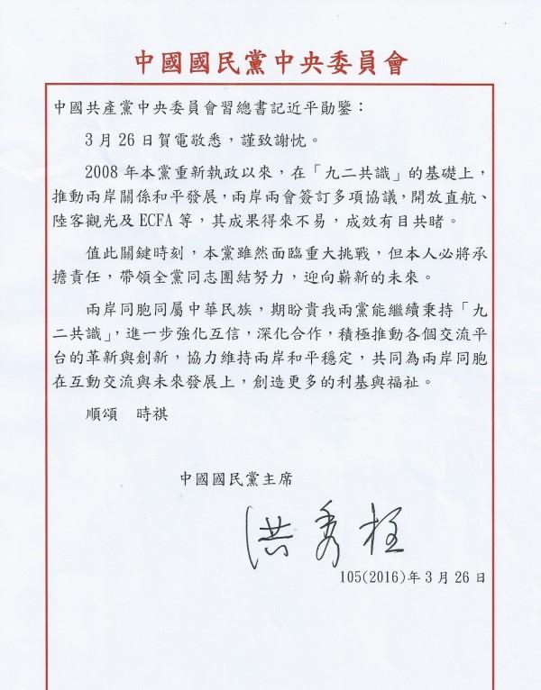 洪秀柱以中國國民黨主席的名義回覆習近平的賀電。(圖擷自中國國民黨官網)