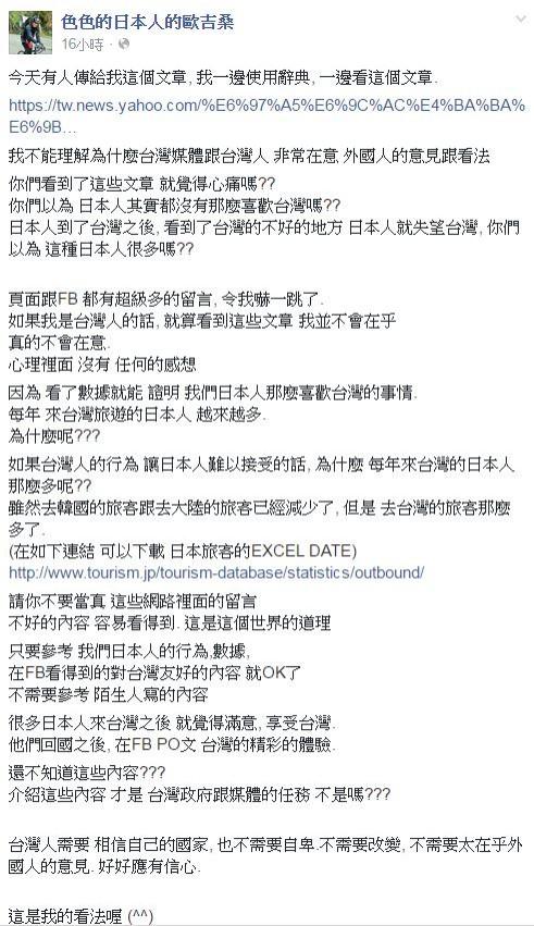色色的日本人的歐吉桑臉書全文。(圖擷取自色色的日本人的歐吉桑臉書粉絲專頁)