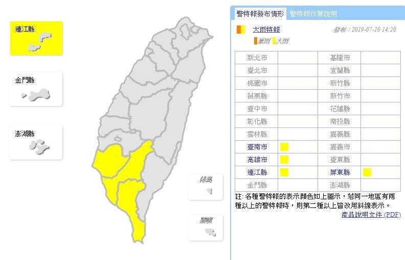 中央氣象局今日下午2時20分,對台南市、高雄市、屏東縣以及連江縣發布大雨特報,提醒民眾出門記得攜帶雨具;並留意短時強降雨、雷擊、強陣風等較為劇烈的天氣現象。(擷取自氣象局)
