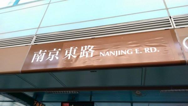 南京東路站月台的站名牌,貼上「東路」2字的貼布維持原站名,預計待松山線通車後才會取下,改為南京復興。(民眾提供)