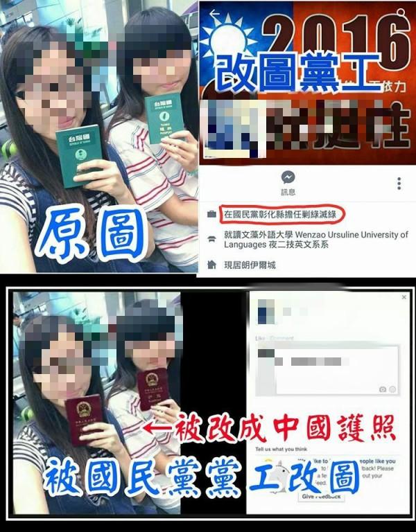 「客房服務」爆料,左上角為兩名少女上傳的原圖,卻遭人惡意改圖,將原有的台灣護照變成中國護照,甚至還po上網。(圖擷取自客房服務臉書)