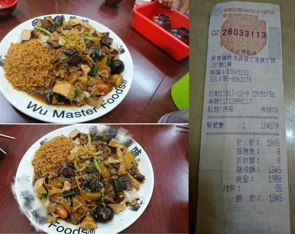 有網友指控墾丁大街上的「吳師傅滷味」把顧客當肥羊,點了兩盤滷味竟要價1845元,不只價格無法讓人接受,甚至口感也讓人難以接受。(圖擷自臉書「Lala Chuang」)