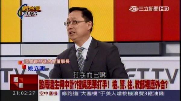 姚立明說,「難怪台北市長柯文哲會意有所指的說,吳思華跟張奇文都是打手而已,叫那個後面的正主出來」。(圖擷自三立新聞)