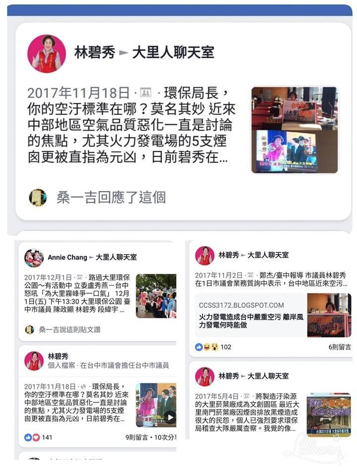 也有不少網友貼出林碧秀過去的發文,狂酸她選前非常關心的空汙問題,怎麼選後連提都不提了。(圖擷取自facebook)
