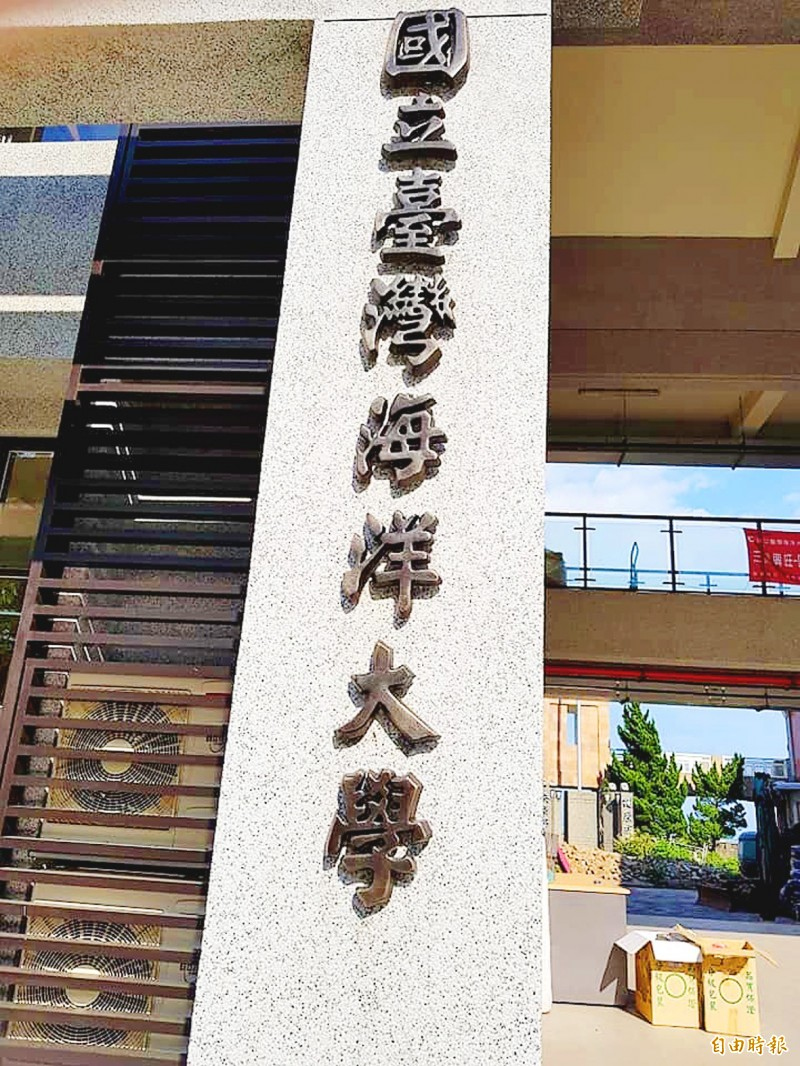The front entrance of National Taiwan Ocean University's Matsu campus is pictured yesterday. Photo: Yu Chao-fu, Taipei Times