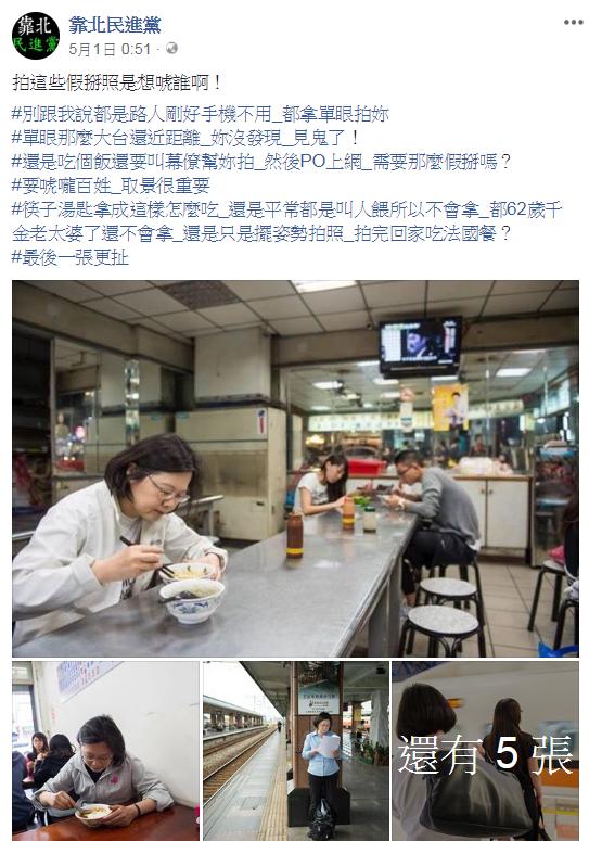 「靠北民進黨」粉絲專頁批評「拍這些假掰照是想唬誰啊」。(圖擷取自臉書)