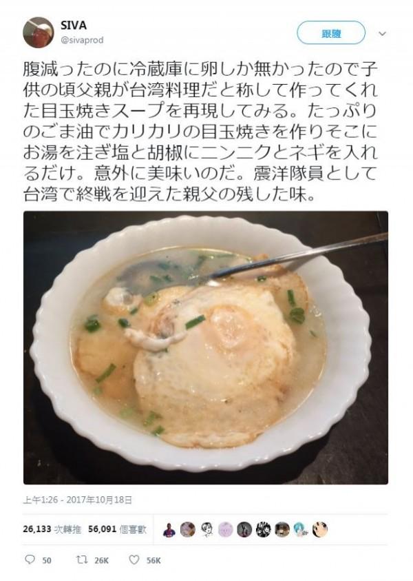 日本網友做煎蛋湯來吃,回憶起這是父親留下的味道,意外引發日本網友熱議。(圖擷取自推特)