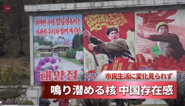 日媒《共同網》指出,在兩鋒會前夕,北韓首都平壤幾乎不見「彰顯核戰力完成」的標語。圖為平壤市區海報。(圖片擷取自共同網影片)