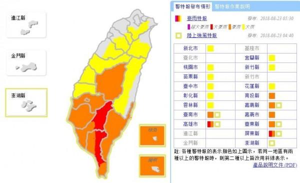 氣象局對16縣市發布豪大雨特報。(圖翻攝自氣象局)