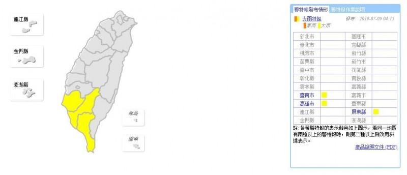 氣象局於台南市、高雄市、屏東縣發布大雨特報。(圖擷取自中央氣象局)