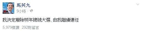 「馬英九」留言寫著「我決定廢除明年總統大選,由我繼續連任」,讓網友驚呼:「太恐怖了。」(圖擷取自臉書)