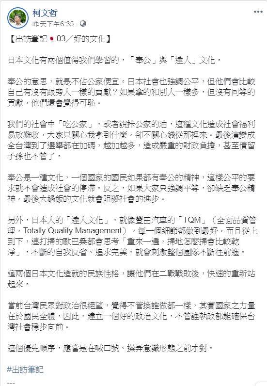曾出版《大人的日本史》一書的涂豐恩,在臉書上表示對柯文哲的說法感到「滿臉黑人問號」。(圖擷取自臉書_柯文哲)