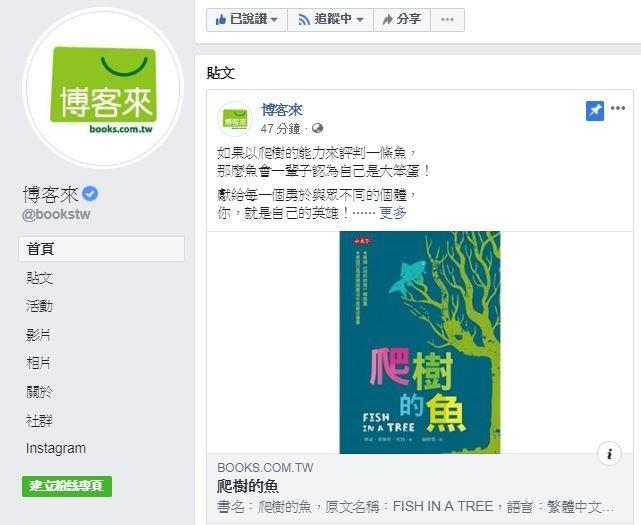 博客來推薦《爬樹的魚》 網友大讚:請幫小編加薪