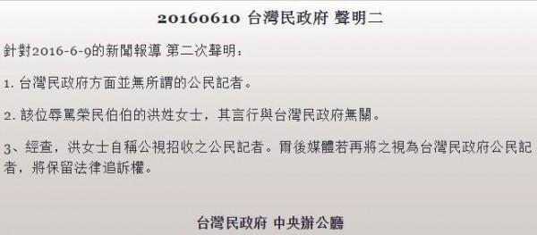 「台灣民政府」再發聲明,強調「台灣民政府方面並無所謂的公民記者」。(圖片取自「台灣民政府」網頁)
