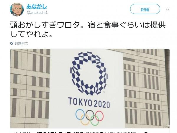 網友質疑東京奧院籌委會「腦袋真的有問題,至少該提供住宿和飲食吧」。(圖擷自推特)