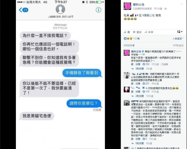 網友在臉書社團《爆廢公社》貼出一張訊息截圖,讓不少人以為只是情侶間的對話。(圖擷取自爆社粉專)