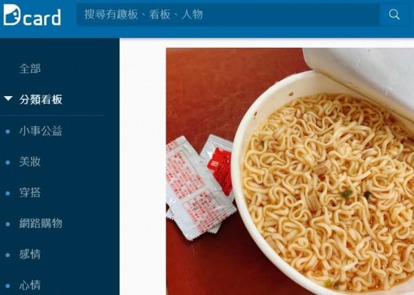 近日有女大生發現泡麵新吃法,意想不到的好滋味,讓她忍不住上網分享。(圖擷取自Dcard)
