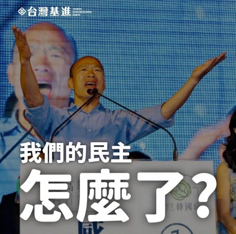 基進黨在臉書上發文砲轟韓國瑜正在「挑戰台灣的民主素養」,更悲痛表示「韓創下難堪歷史」。(圖片擷取自臉書)