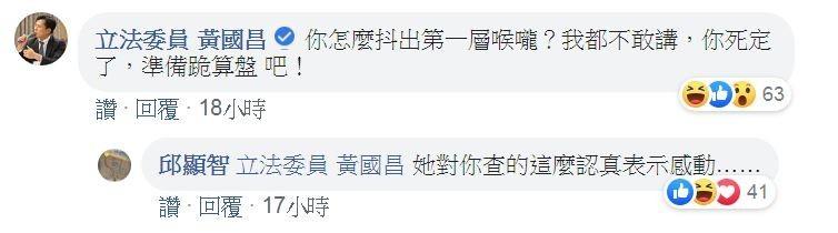 黃國昌留言證實。(擷取自邱顯智臉書)