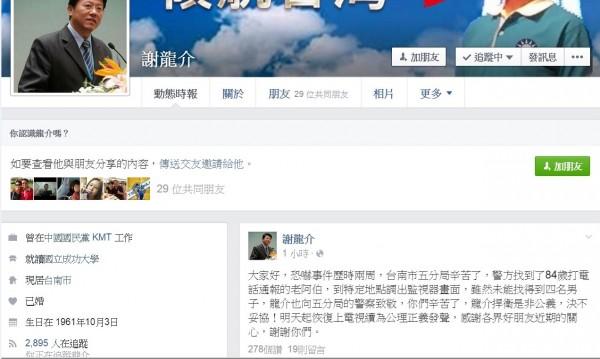 警方掌握「深喉嚨」令謝龍介放心不少,立即在臉書上PO文指出,明天起將恢復電視節目行程。(記者王捷翻攝)