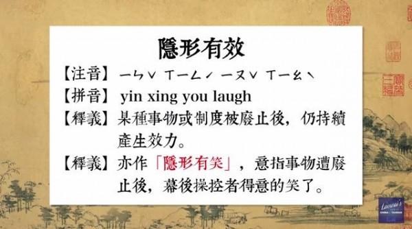 郝毅博提到教育部長吳思華發明了「隱形有效」這個新名詞,並在片中展示一張亦作「隱形有笑」的成語解說圖。(圖擷自YouTube)