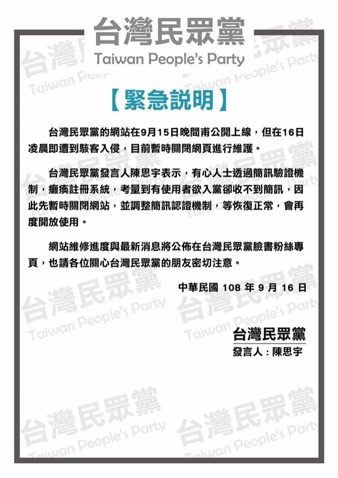 台北市長柯文哲籌組的台灣民眾黨,專屬的官網於昨晚才剛上線,但今日卻傳出遭到駭客入侵,目前已先暫時關閉進行維護。(圖擷自台灣民眾黨臉書)