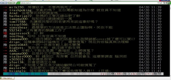 衛福部打算上網徵詢「為何年輕人不生小孩」,被網友砲轟得體無完膚。(記者吳亮儀擷自網路PTT)