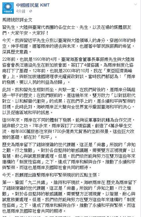 國民黨臉書隨後發出馬英九談話全文,也同樣刪除馬談及「一個中國」的內容。(圖擷自中國國民黨 KMT臉書)