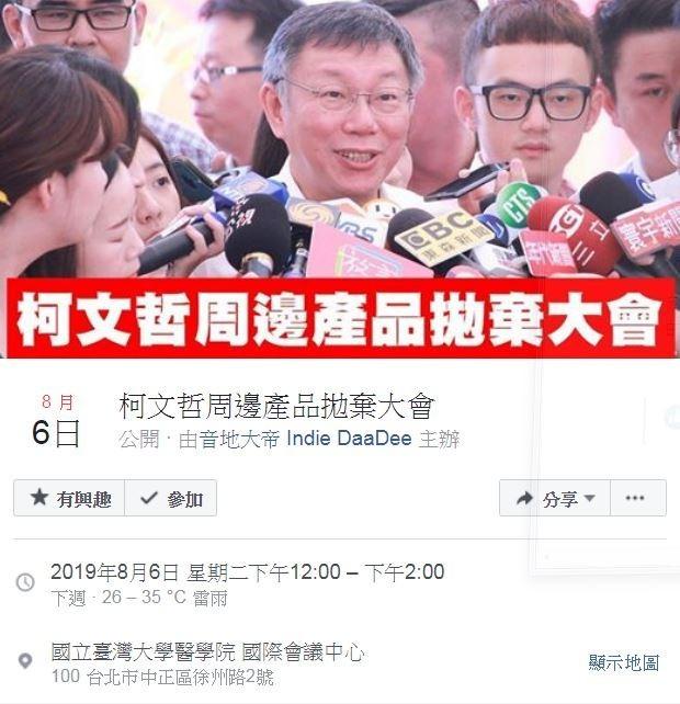 網紅「音地大帝」在臉書發起「柯文哲周邊產品拋棄大會」活動,號召網友在台灣民眾黨創黨大會8月6日當天,一起向柯文哲「道別」。(圖擷取自臉書「柯文哲周邊產品拋棄大會」活動)