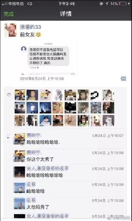 中國一位男子最近收到前女友傳來的訊息,內容竟是要詢問他過去的火鍋沾醬是怎麼調的。(圖擷自微博)