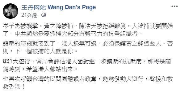 中國民運人士王丹粉專表示,「中共顯然是要抓捕大部分有號召力的抗爭組織者」。(圖翻攝自臉書粉專「王丹网站 Wang Dan's Page」)