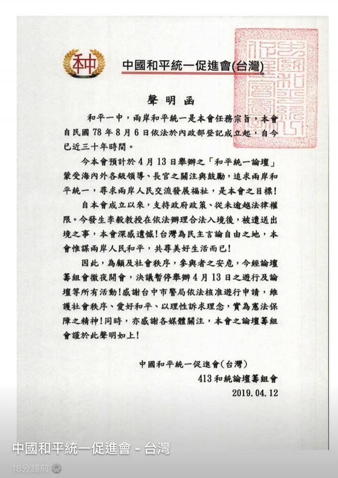 中國和平統一促進會原定今天舉辦的的遊行停止,908台灣國總會長周崇德表示,發起的「反併呑、顧台灣」活動會持續,要向中國提出抗議,要讓中國見識台灣人反併呑的決心。(記者歐素美翻攝)