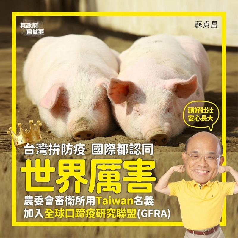 行政院長蘇貞昌今在臉書發文報喜,表示「農委會畜衛所以Taiwan名義,加入全球口蹄疫研究聯盟(GFRA)」。