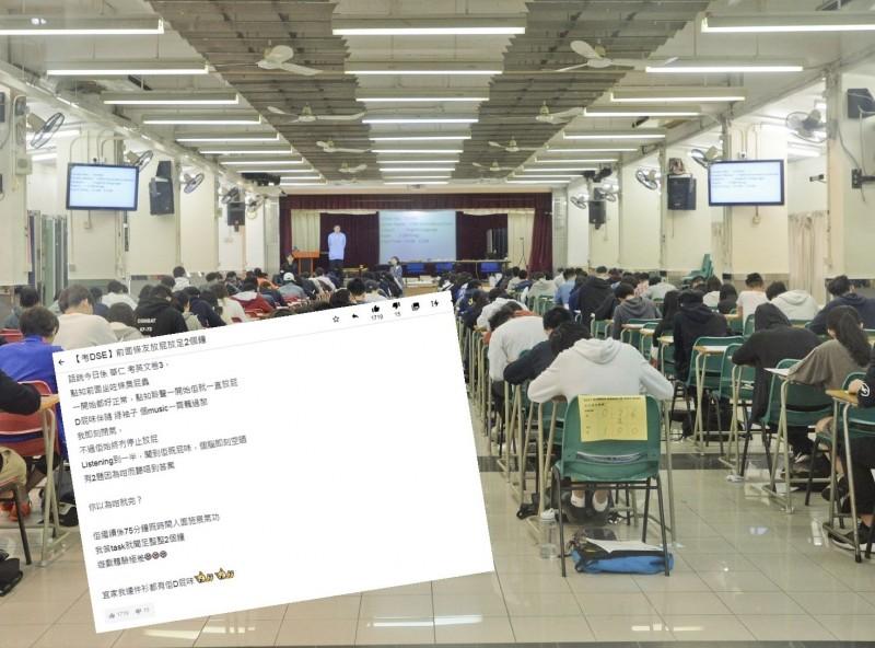 香港中學文憑考試(DSE)近日開考,一位考生抱怨,前座考生一直放臭屁2小時,逼得他要閉氣考試。(圖擷取自香港《星島日報》)