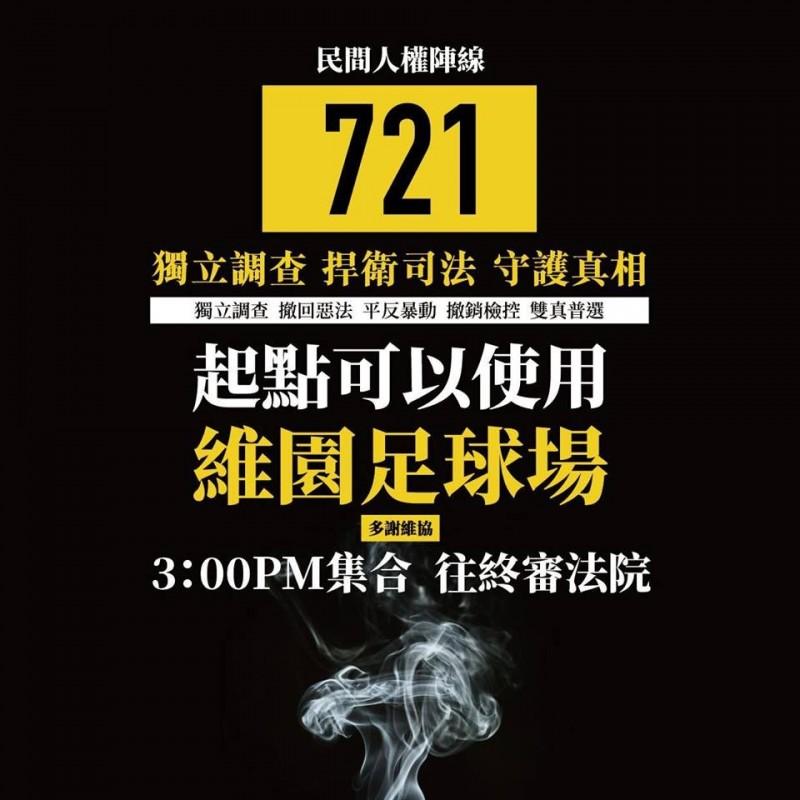 香港民間人權陣線日前發起721遊行。(圖擷取自「民間人權陣線」Facebook)