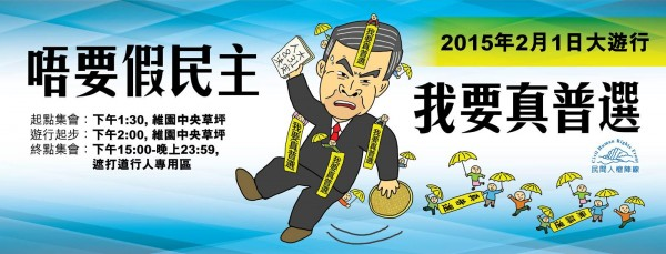 港團體明將發起「我要真普選」遊行,預計有五萬人出席。(圖片擷取自民間人權陣線 Civil Human Rights Front臉書頁面)