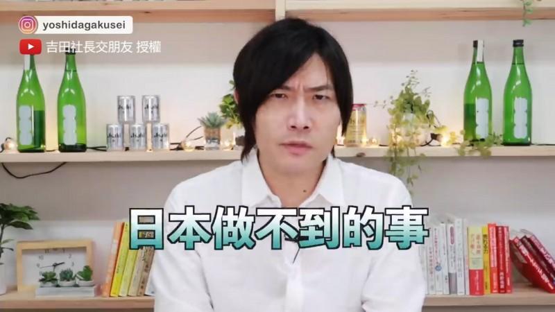 吉田皓一分析日本應做的三項改革。(YouTube 吉田社長交朋友 授權)