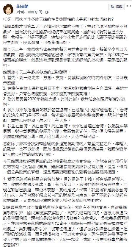 前警大教授葉毓蘭表示,「原來李佳芬講的在背後開槍的人是郭台銘和吳敦義?」,(圖擷取自葉毓蘭臉書)