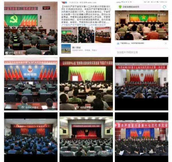 有中國網友解釋,會議現場的布景沒有規範顏色必須為何。(圖擷取自帝吧中央集團軍臉書社團)